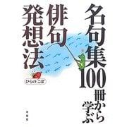 名句集100冊から学ぶ俳句発想法 [単行本]