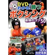 DVDでわかる!勝つボクシング 最強のコツ50(コツがわかる本!) [単行本]