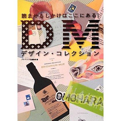 DMデザイン・コレクション―読ませるしかけはここにある! [単行本]