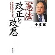 「憲法」改正と改悪―憲法が機能していない日本は危ない [単行本]