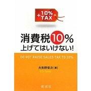 消費税10%上げてはいけない! [単行本]