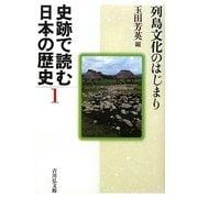 史跡で読む日本の歴史〈1〉列島文化のはじまり [全集叢書]