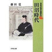 日本近世の歴史〈4〉田沼時代 [全集叢書]