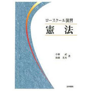 ロースクール演習 憲法 [単行本]