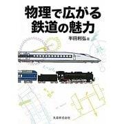 物理で広がる鉄道の魅力 [単行本]