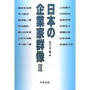 日本の企業家群像〈3〉 [単行本]