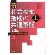 新 社会福祉援助の共通基盤〈上〉 第2版 [単行本]