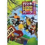 代々木Love & Hateパーク [単行本]