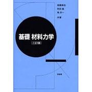基礎材料力学 3訂版 [単行本]