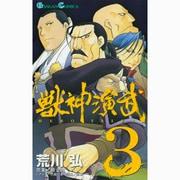 獣神演武 3(ガンガンコミックス) [コミック]
