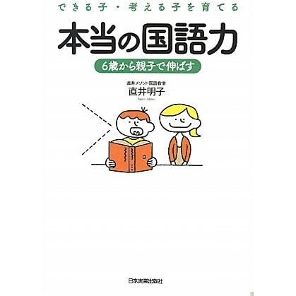 できる子・考える子を育てる本当の国語力―6歳から親子で伸ばす [単行本]