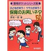 子どもが笑う!クラスが笑う!保育のお笑いネタ50(黎明ポケットシリーズ〈4〉) [全集叢書]
