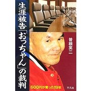 生涯被告「おっちゃん」の裁判―600円が奪った19年 [単行本]