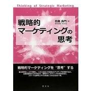 戦略的マーケティングの思考 [単行本]
