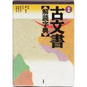 新編 古文書解読字典 [事典辞典]