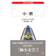 中二階(白水Uブックス―海外小説の誘惑) [新書]