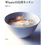 Winnieの台湾キッチン [単行本]