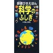 辞書びきえほん 科学のふしぎ [図鑑]