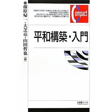 平和構築・入門(有斐閣コンパクト) [単行本]