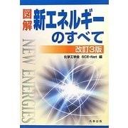 図解 新エネルギーのすべて 改訂3版 [単行本]