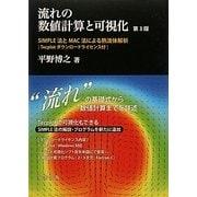 流れの数値計算と可視化―SIMPLE法とMAC法による熱流体解析 Tecplotダウンロードライセンス付 第3版 [単行本]
