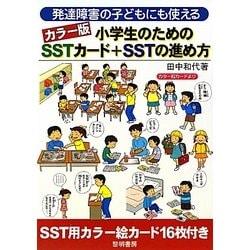 発達障害の子どもにも使えるカラー版小学生のためのSSTカード+SSTの進め方 [単行本]