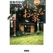 日本の杉で小さなお家(うち)―これなら誰でもできる [単行本]