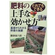 だれでもできる肥料の上手な効かせ方―基礎からわかる野菜の施肥 [単行本]