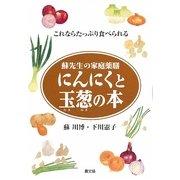 にんにくと玉葱の本―蘇先生の家庭薬膳 これならたっぷり食べられる [単行本]