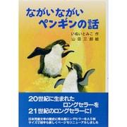 ながいながいペンギンの話(新・名作の愛蔵版) [全集叢書]