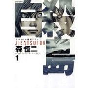 自殺島 1(ジェッツコミックス) [コミック]