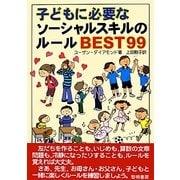 子どもに必要なソーシャルスキルのルールBEST99 [単行本]