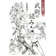 ヒトを観抜く武術の読み [単行本]