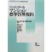 コンメンタール マンション標準管理規約(コンメンタール|マンション区分所有法〈別巻〉) [単行本]
