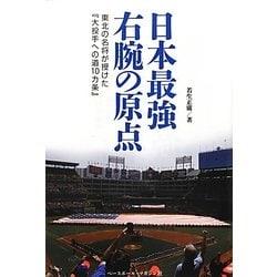 日本最強右腕の原点―東北の名将が授けた『大投手への道10カ条』 [単行本]