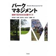 パークマネジメント―地域で活かされる公園づくり [単行本]