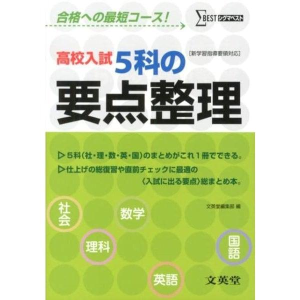 高校入試5科の要点整理-新学習指導要領対応(シグマベスト) [単行本]
