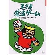 王さま魔法ゲーム(ぼくは王さま〈2-9〉) [全集叢書]