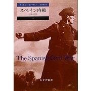 スペイン内戦―1936-1939〈上〉 [単行本]