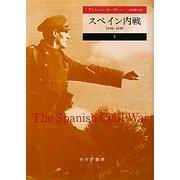 スペイン内戦―1936-1939〈下〉 [単行本]