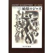 始原のジャズ―アフロ・アメリカンの音響の考察 [単行本]