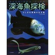 深海魚探検 [単行本]
