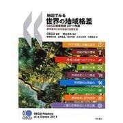 地図でみる世界の地域格差―OECD地域指標 都市集中と地域発展の国際比較〈2011年版〉 [単行本]