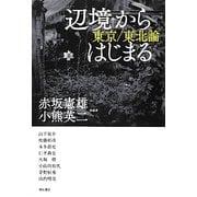 「辺境」からはじまる―東京/東北論 [単行本]