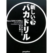新しいバカドリル〈下〉 [単行本]