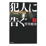 犯人に告ぐ〈下〉(双葉文庫) [文庫]