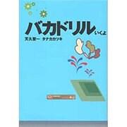 バカドリル いくよ(扶桑社文庫) [文庫]