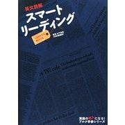 英文読解スマートリーディングLESSON BOOK [単行本]
