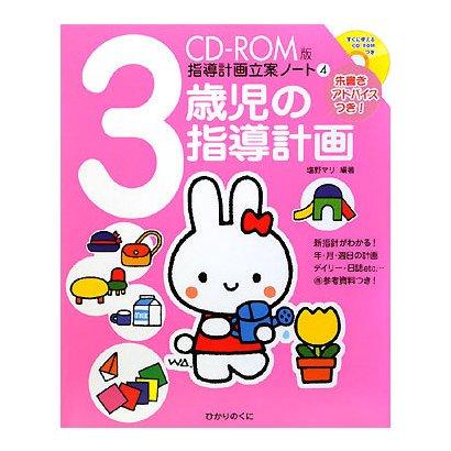 3歳児の指導計画―朱書きアドバイスつき(CD-ROM版 指導計画立案ノート〈4〉) [全集叢書]