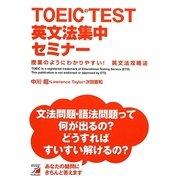 TOEIC TEST英文法集中セミナー―授業のようにわかりやすい!英文法攻略法(アスカカルチャー) [単行本]